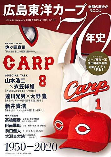広島東洋カープ70年史 (B.B.MOOK1491) - ベースボール・マガジン社