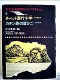 チベット潜行十年・カチン族の首かご (昭和39年) (少年少女世界のノンフィクション〈6〉)