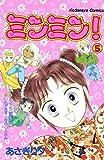 ミンミン!(5) (なかよしコミックス)