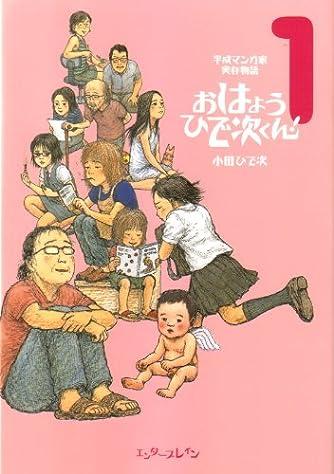 平成マンガ家実存物語 おはようひで次くん!(1) (ビームコミックス) (BEAM COMIX)