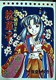 枕草子 (1) (NHKまんがで読む古典 (5))