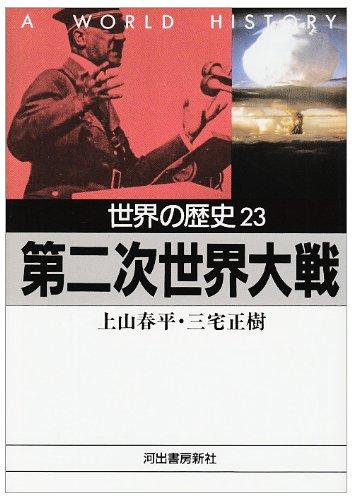 世界の歴史〈23〉第二次世界大戦 (河出文庫)