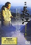 長江[DVD]