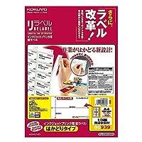 コクヨ インクジェット用 紙ラベル リラベル はかどりタイプ A4 10面 四辺余白付 20枚 KJ-E80939N 【まとめ買い3冊セット】