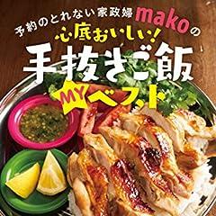 予約のとれない家政婦makoの心底おいしい! 手抜きご飯 myベスト