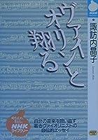 ヴァイオリンと翔る (NHKライブラリー)