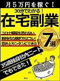 【2020年版】月5万円を稼ぐ!在宅副業7選