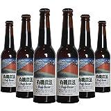 有機農法・富士ビール [ 330mlx6本 ]