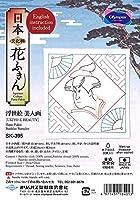 オリムパス製絲 刺し子キット 日本 文化柄 花ふきん 浮世絵 美人画 SK-395