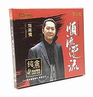 刘亮鹭 顺流逆流 24K金碟CD 人声发烧碟高音质试音碟 限量版