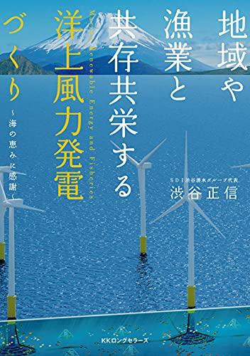 地域や漁業と共存共栄する 洋上風力発電づくり (KKロングセラーズ)