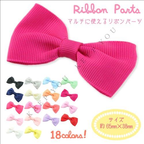 『リボン パーツ ●同色5個セット 11.ピンクD(×5個) ●ハンドメイド用 モチーフ 手芸用 P-ribbon-01』の1枚目の画像