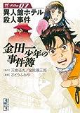 金田一少年の事件簿 File(7) (週刊少年マガジンコミックス)