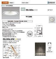 山田照明/ダウンライト DD-3504-WW