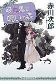 吸血鬼と呪いの森 (集英社オレンジ文庫)