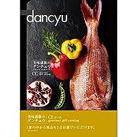 dancyu ダンチュウ グルメギフトカタログ CEコース (専用リボン包装済み) ショッピングバッグ付き(S83)|お中元 出産内祝い 結婚祝い お歳暮