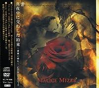 Mayonaka Ni Kawashita Yakusoku by Malice Mizer (2000-10-30)