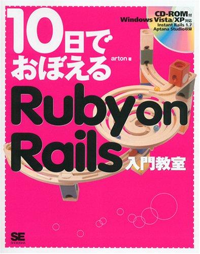 10日でおぼえる Ruby on Rails入門教室(arton)