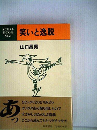笑いと逸脱 (1984年) (Scrap book〈no.1〉)