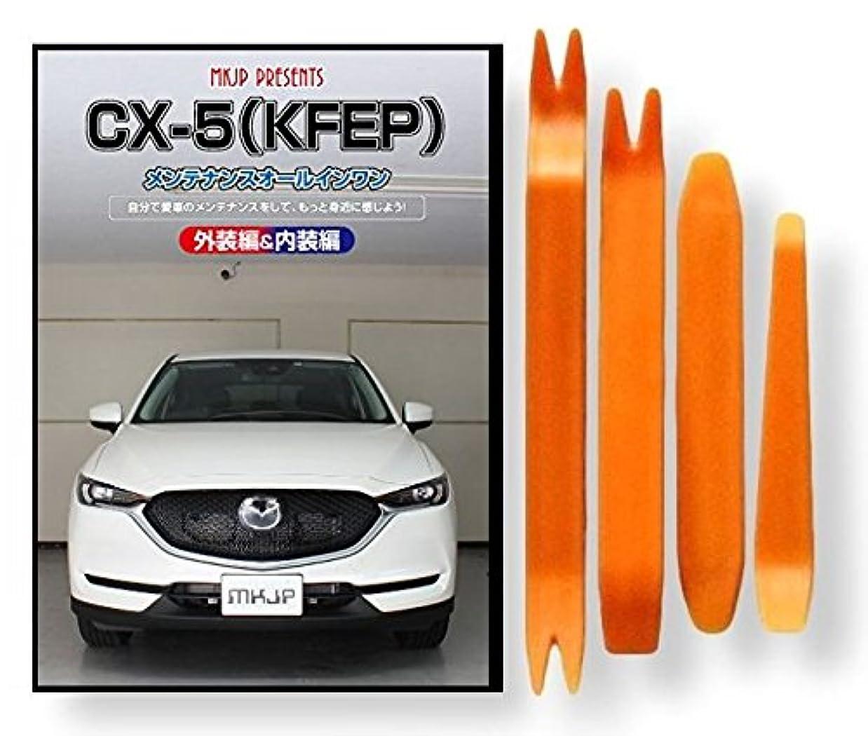 連続したプレゼント最後のマツダ CX-5 KF EPメンテナンス DVD 内張り はがし 内装 外し 外装 剥がし 4点 工具 軍手 セット [little Monster] MAZDA C231