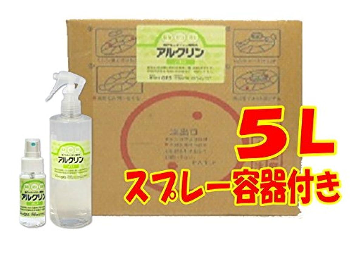 すりリルパット強アルカリイオン電解水 『アルクリン』 [5L+ フィンガースプレー容器1本+ 400mlスプレー容器1本] (除菌?消臭?洗浄に)