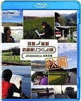 列島縦断 鉄道乗りつくしの旅 JR20,000km 全線走破 秋編 [Blu-ray]