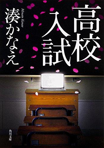 高校入試 (角川文庫)