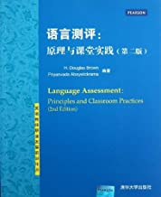 English teachers' professional development of cutting-edge FORUM Language Assessment: Principles and Classroom Practice (2nd edition)(Chinese Edition)