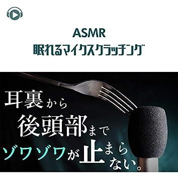ASMR - 眠れるマイクスクラッチング