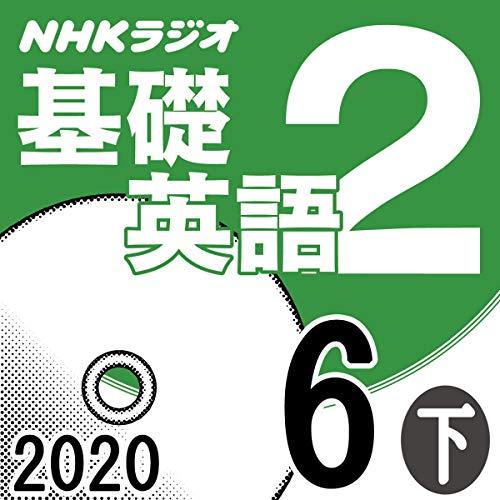 『NHK 基礎英語2 2020年6月号 下』のカバーアート