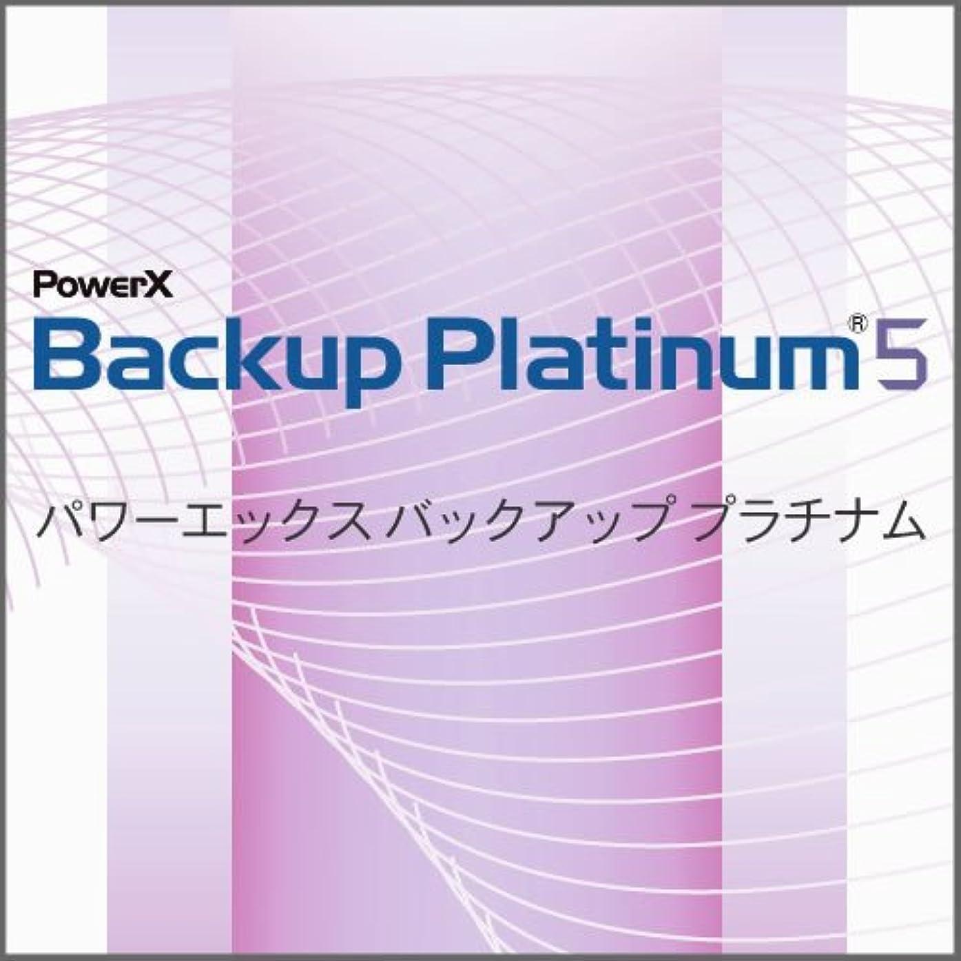 あいさつ気分が良い黒人PowerX Backup Platinum 5 シングルライセンス [ダウンロード]