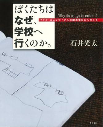 ぼくたちは なぜ、学校へ行くのか。: マララ・ユスフザイさんの国連演説から考える (単行本)