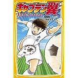 キャプテン翼 1 天才サッカー少年あらわる!! (集英社みらい文庫)