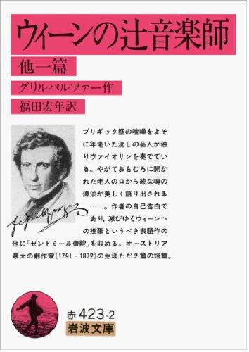 『ウィーンの辻音楽師 (岩波文庫 赤 423-2)』のトップ画像