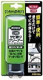 KURE(呉工業) サビ取りクリーナー (150g) 強力サビ取り剤 [ 品番 ] 1042 [HTRC2.1]
