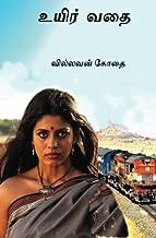 ueir vathai: tamil short stories (Tamil Edition)