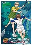 テニスの王子様 Original Video Animation 全国大会篇 Semifinal Vol.1[BCBA-2985][DVD] 製品画像