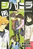 シバトラ(12) (講談社コミックス)