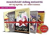 Saisuthe's Appealing Kannada Novel's in Gift Set Packs - Romance (Prema Paraga) - 1 (set of 5 Books)