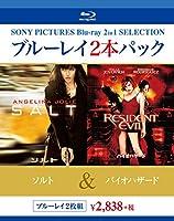 ブルーレイ2枚パック  ソルト/バイオハザード [Blu-ray]