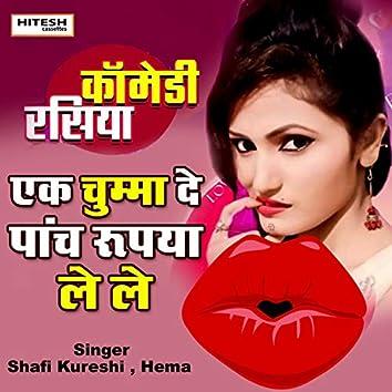 Ek Chumma De De Panch Rupiya Le Le (Hindi Song)