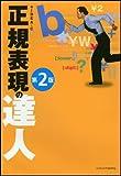 正規表現の達人 第2版 単行本 – 2005/7/1