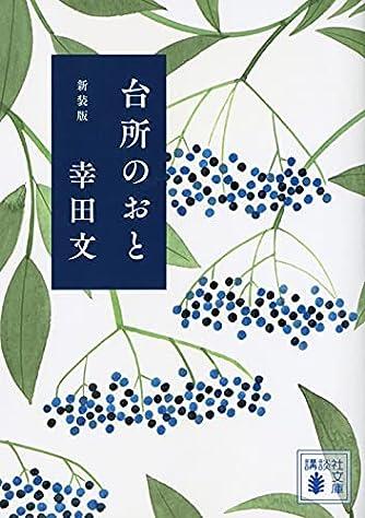台所のおと 新装版 (講談社文庫)