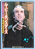 ムービー・モンスターズ―映像世界の怪物たち (1980年)
