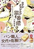 ホテルクラシカル猫番館 横浜山手のパン職人3 (集英社オレンジ文庫)