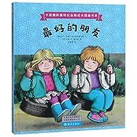 卡斯腾和佩特拉品格成长图画书系 最好的朋友