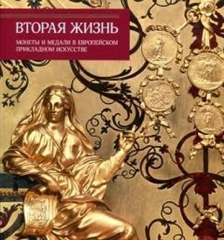 Paperback Vtoraya zhizn. Monety i medali v Evropeyskom prikladnom iskusstve Book