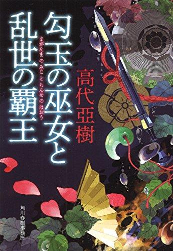勾玉の巫女と乱世の覇王 (時代小説文庫)