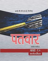 Guide - Grade 10 - PaTvar IGCSE Hindi (Paper1 & 2)
