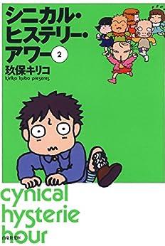 [玖保キリコ]のシニカル・ヒステリー・アワー 2 (白泉社文庫)